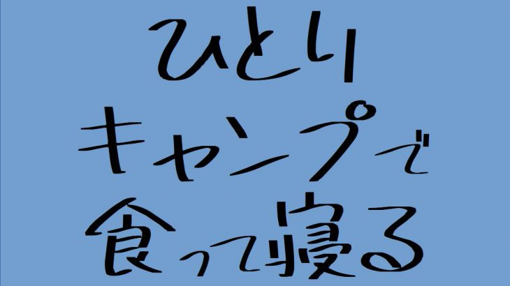ひとりキャンプで食って寝る 【12話】ロケ地の川はどこ?友人役は誰?続編は?ドラマあらすじネタバレ (七子の最終回)