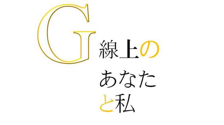 【ドラマ感想、あらすじ】G線上のあなたと私【最終話】理人のエレベーター使いに注目!演奏曲は?