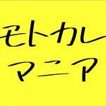 【あらすじ、感想】モトカレマニア【8話】白井(メンディー)の恋が始まる!