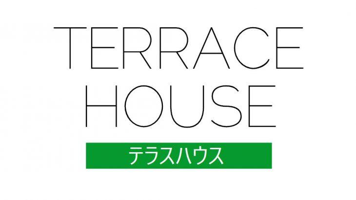 テラスハウス東京38話ネタバレ テラハ史上最大の事件? 花が大激怒 快は何した?やり取り詳細  あらすじ感想