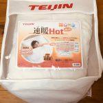 テイジン(TEIJIN)の羽毛掛布団 即暖かい! 速暖Hot を使ってみた感想、評価