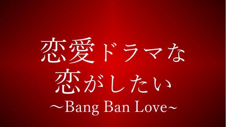 ドラ恋5 12話 最終回【ネタバレあらすじ】 告白の結果、結末は?BGM(挿入曲)恋愛ドラマな恋がしたい