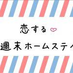 恋ステシーズン12  15話(最終回) ネタバレ 3人が告白!結果は? 恋する週末ホームステイあらすじ