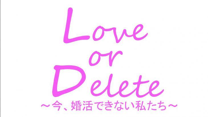 【5話】LoveorDeleteラブデリ 最終回の結果は?カップル成立!?