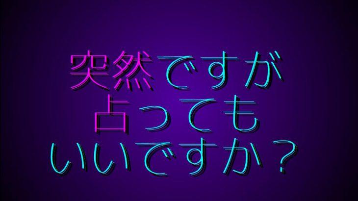 【2021年4月14日】突然ですが占ってもいいですか?広瀬アリス、永野芽郁、ハナコの鑑定結果は?  星ひとみ、木下レオン、が占う