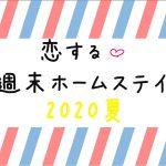 恋ステ2020夏 【12話(最終回)】ネタバレ!告白結果は?恋する週末ホームステイあらすじ