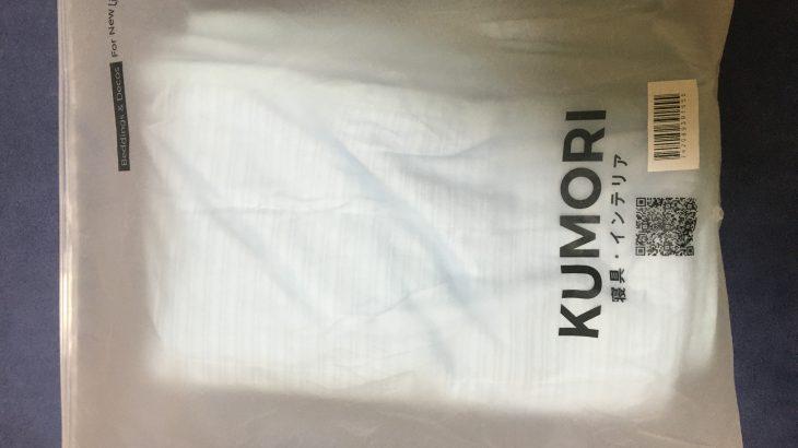 【レビュー】夏におすすめのクモリ(KUMORI)タオルケット(ブランケット)の口コミ感想評価