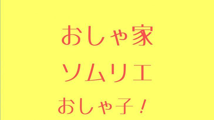 おしゃ家ソムリエおしゃ子!【3話】ネタバレ、あらすじ 出てきたオーガニックな物は何?一覧まとめ 水ドラ25