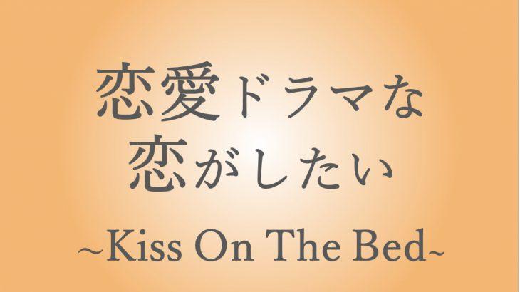 ドラ恋6 【1話】 ネタバレあらすじ 第一印象は?BGM(挿入曲の洋楽)恋愛ドラマな恋がしたいシーズン6