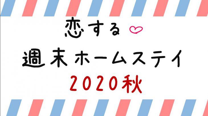 恋ステ2020秋September【1話】ネタバレ!メンバー紹介、第一印象は?恋する週末ホームステイあらすじ
