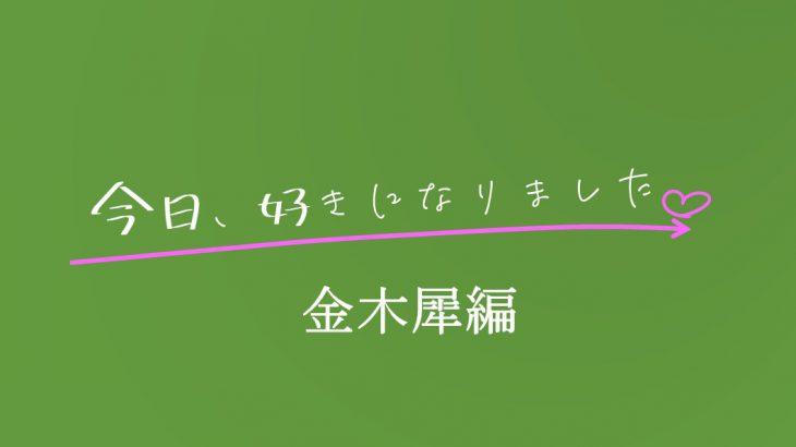 今日好き編金木犀編【3話】ネタバレあらすじ みらいの涙の訳は?今日、好きになりました。