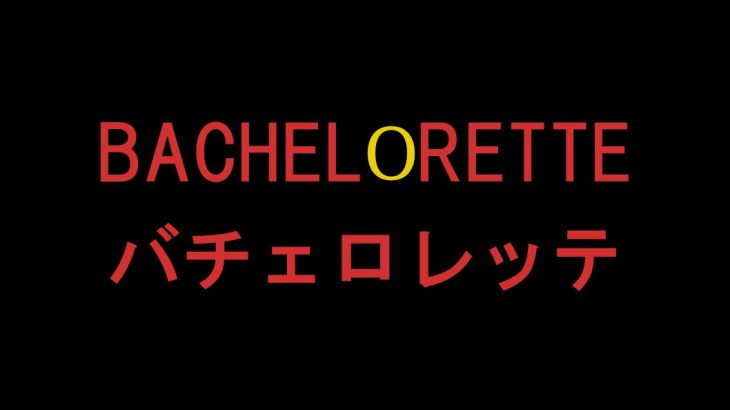 バチェロレッテ・ジャパン【6話】ネタバレあらすじ 最後の3人に残るのは?予想、考察シーズン1