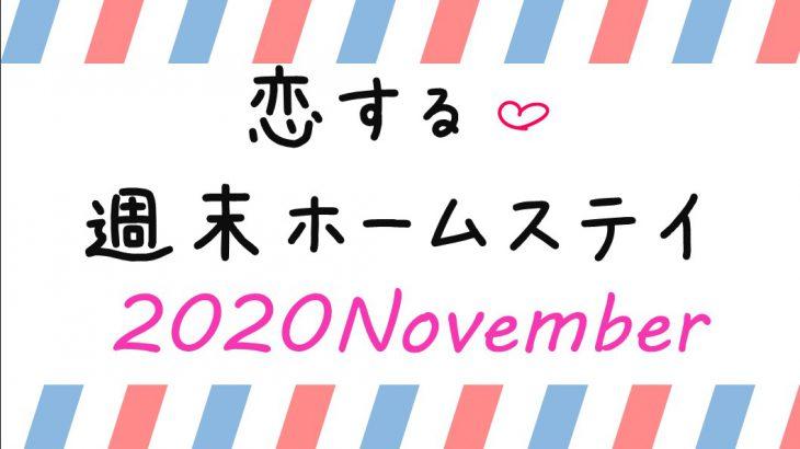 恋ステ2020November【4話】ネタバレあらすじ ひまりの結末は?しょうが好きなのは?  恋する週末ホームステイ