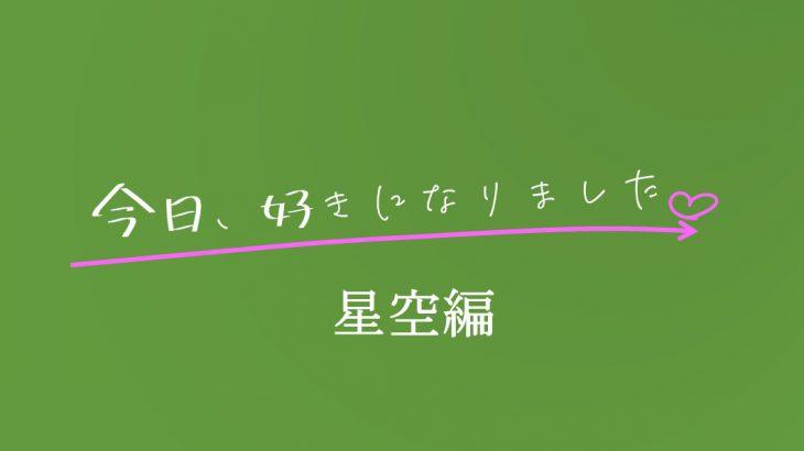 今日好き星空編【2話】ネタバレあらすじ 私服披露、朝からツーショット連発 今日、好きになりました。