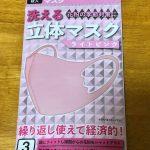 エイコー 洗える立体マスク 評価、感想、口コミ 女性におすすめ!繰り返し何回使える?匂いは?