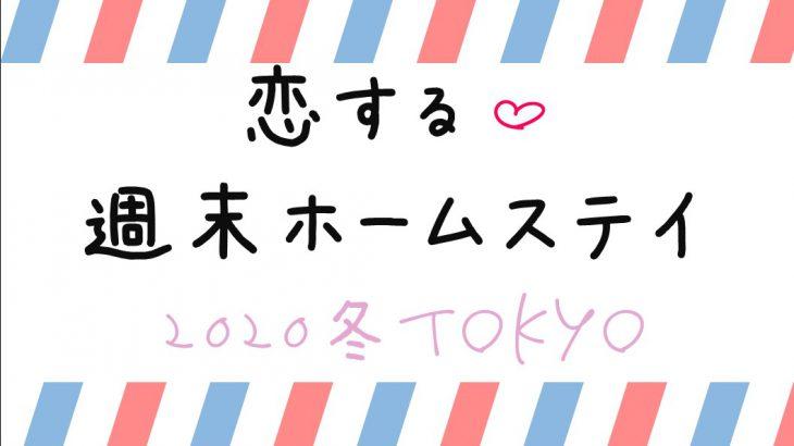 恋ステ2020冬Tokyo【5話】ネタバレあらすじ 中間告白の結果は?恋する週末ホームステイ