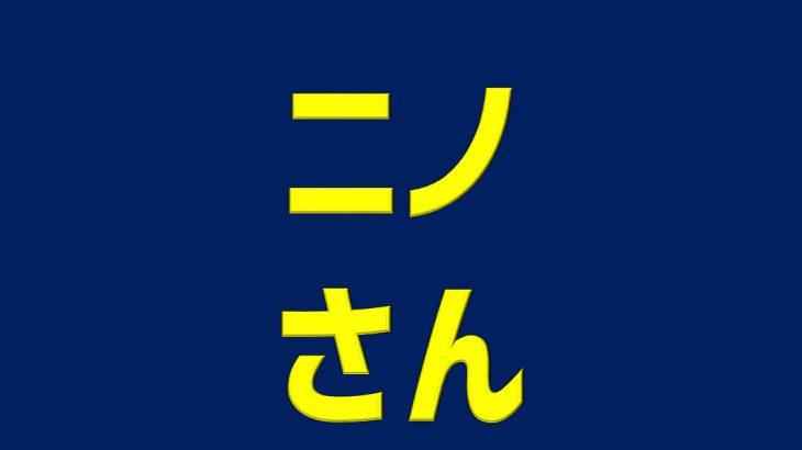 【2021年1月24日】ニノさん 横須賀のそれ以外の魅力を紹介 横須賀カルタの購入方法は?菊池風磨がセミをかぶる?