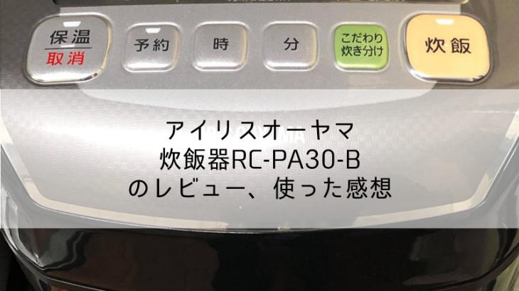 アイリスオーヤマRC-PA30-B炊飯器を実際に使った評価、感想 早炊きの時間や炊き方は?こしいぶきを炊くと?IRIS OHYAMA コスパのいい3合炊き