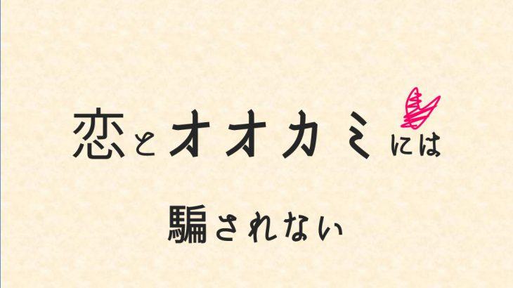 恋とオオカミには騙されない【3話】あらすじネタバレTakiの月LINEでそら、あおいが動く ちょこがりょうかの話をぶった切る 予想考察  シーズン9