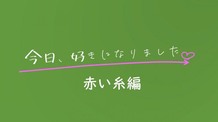 今日好き赤い糸編【3話】ネタバレあらすじ るなが好きなのは誰?  今日、好きになりました。