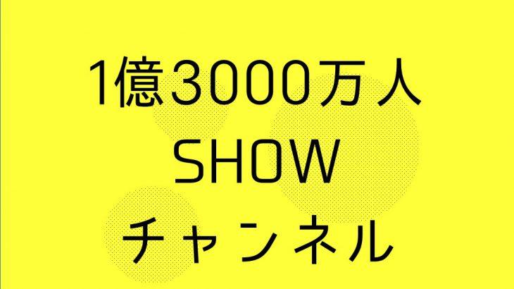 【2021年2月27日】1億3000万人のSHOWチャンネル 広瀬香美のうっせぇわ、市川猿之助のレシピは?藤田ニコルがインドで人気? チャレンジの結果は?