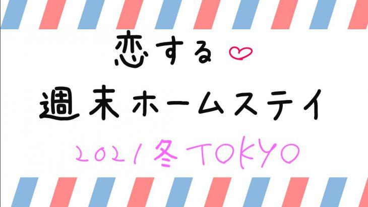 恋ステ2021冬Tokyo【3話】ネタバレあらすじ とらいの気持ちは?ひまりが面白い!恋する週末ホームステイ