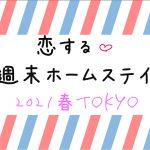 恋ステ2021春Tokyo【2話】ネタバレあらすじ  ラストデートでこうきが選ぶのは?  恋する週末ホームステイ