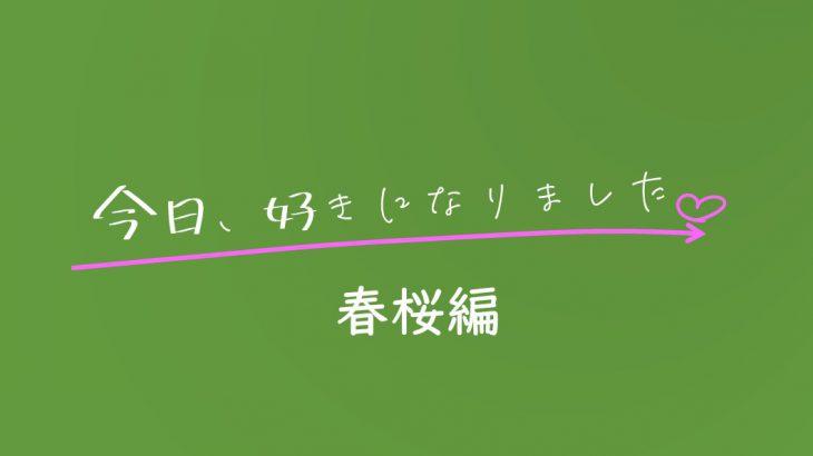 今日好き春桜編【5話(最終回)】ネタバレあらすじ  告白の結果は?りおんとひかるの出した答えは? 今日、好きになりました。