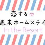 恋ステin the Resort【3話】こうきが気になるのは?えいきとまほが両想い?カップル予想 あらすじネタバレ恋する週末ホームステイ