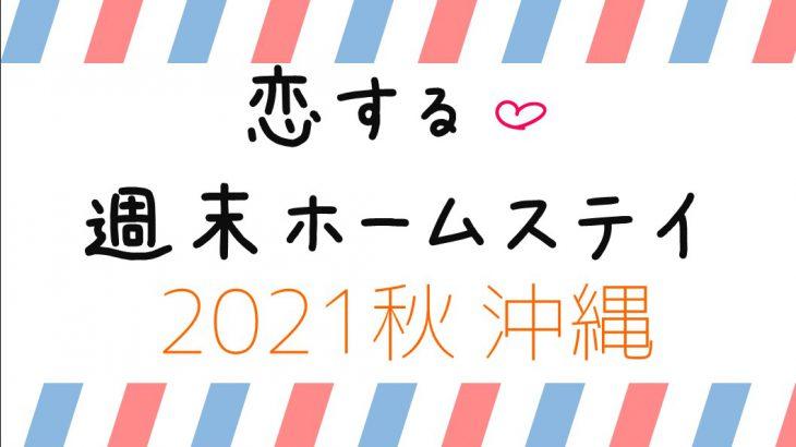 【1話】恋ステ2021秋沖縄 第一印象は?うたなは誰が気になる?新メンバープロフィール 恋する週末ホームステイ
