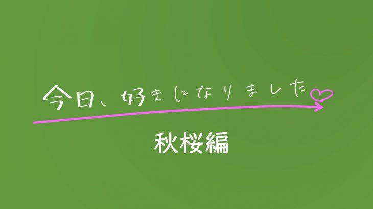 【1話】今日好き秋桜編 ネタバレあらすじ 第一印象は?しいなとそらが継続メンバーで登場 ゆなといさが両想い? 今日、好きになりました。